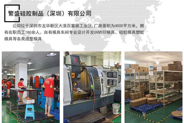 fscool繁盛硅胶厂家设备