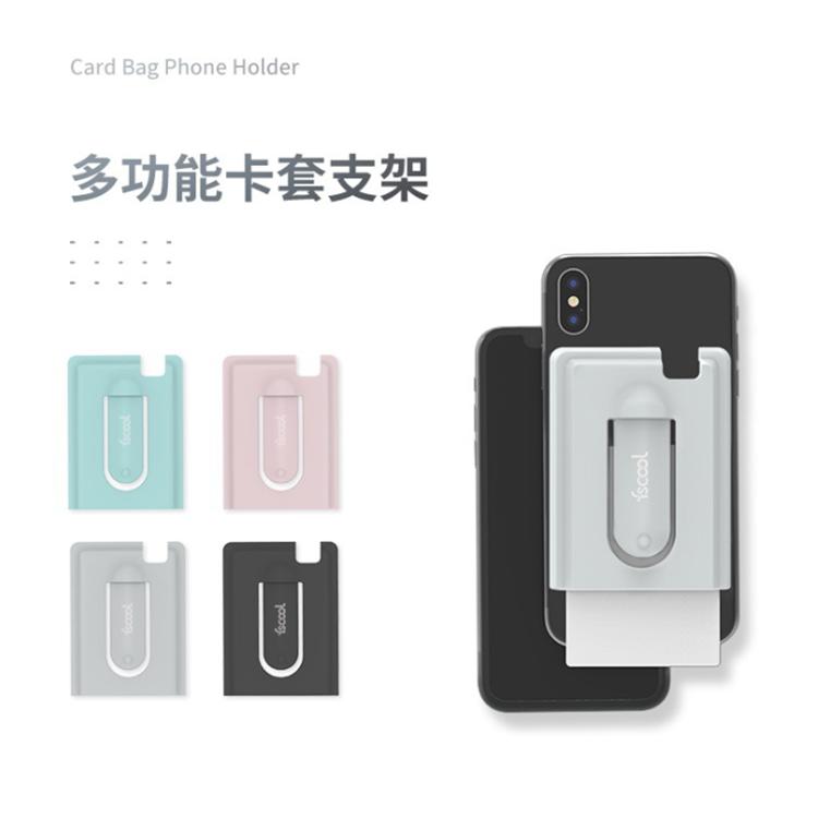 手机硅胶卡套支架多功能